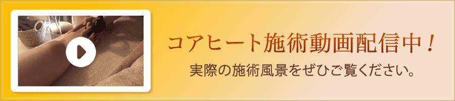 コアヒート施術動画配信中!