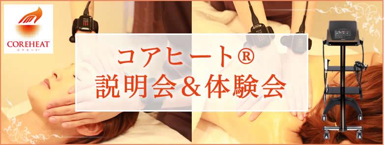 酒井医療株式会社&コアヒートAssociation共同主催・コアヒートエステメソッド説明会&デモンストレーション開催