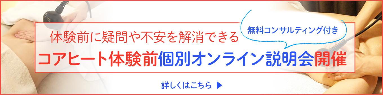 コアヒート体験前個別オンライン説明会