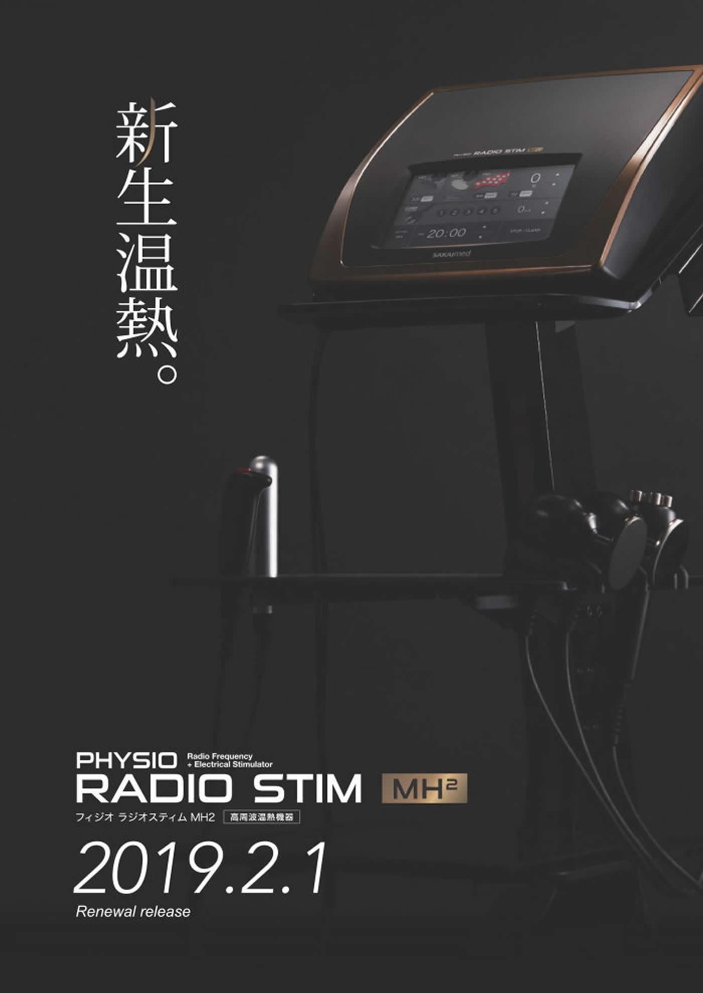 業務用ラジオ波美容機器「フィジオ ラジオスティムMH2」