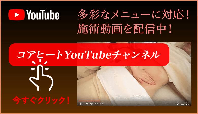 コアヒートエステ施術動画配信中!