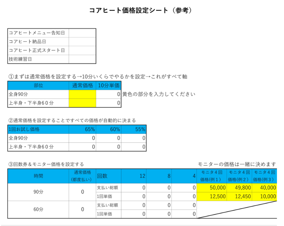 コアヒート価格設定シート(参考)
