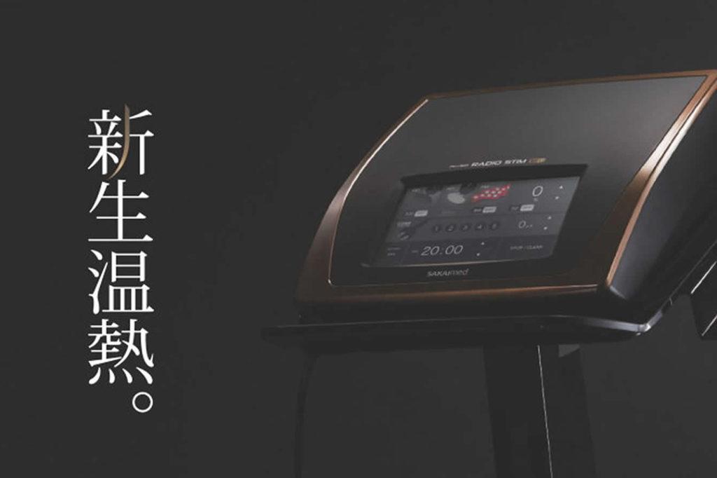 最新ラジオ波業務用エステ機器コアヒート