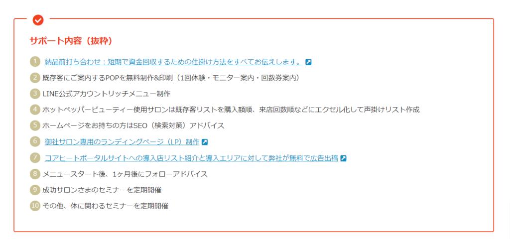 コアヒート導入サロンへの集客・売り上げのサポート内容リスト
